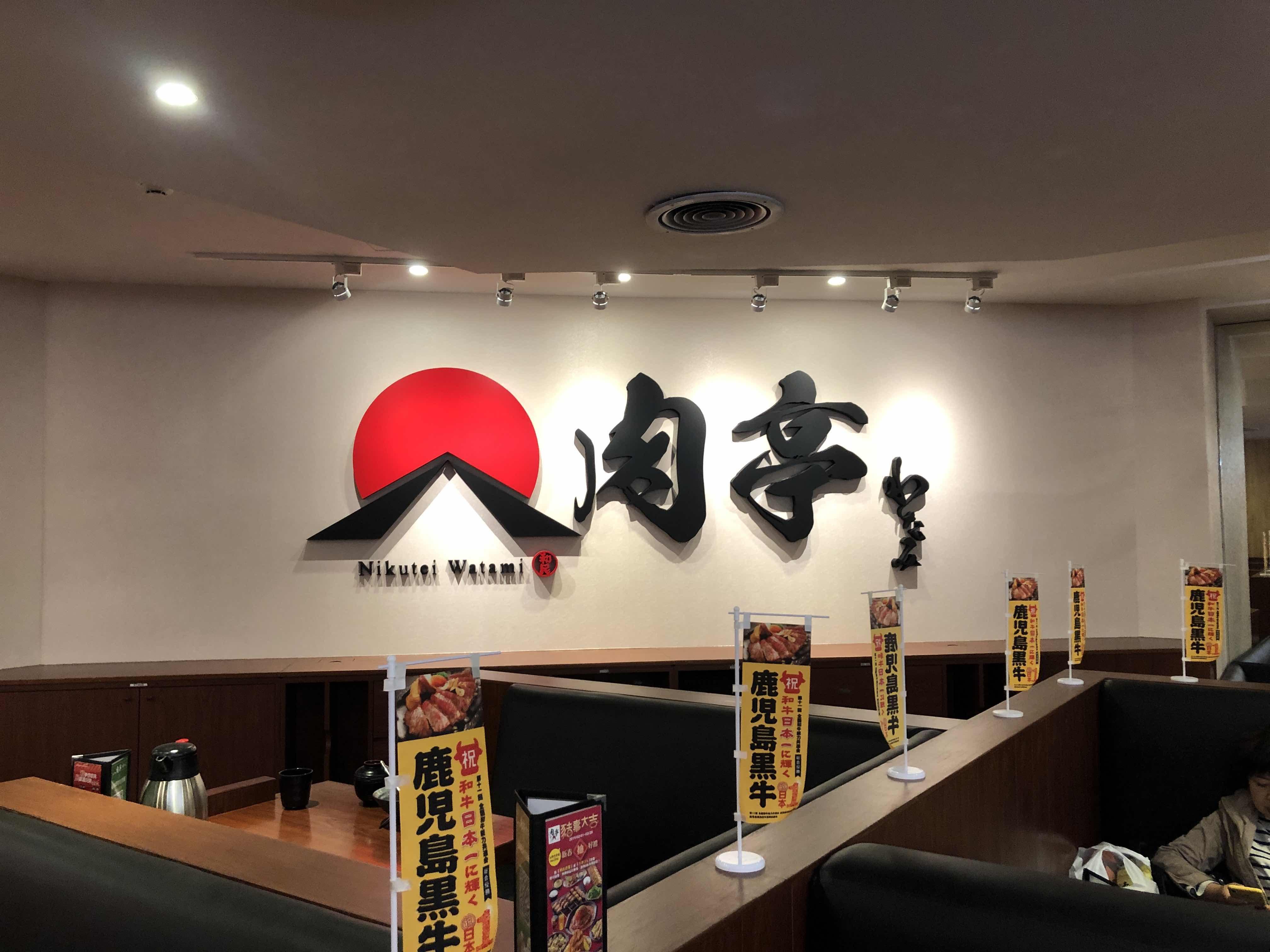 《肉亭》日式肉食主義者