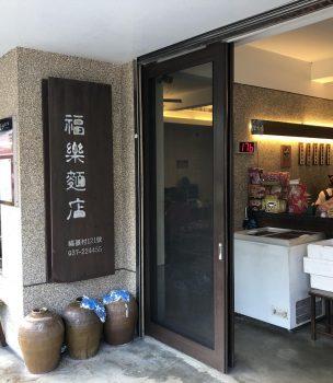 《福樂麵店》很負評的網路人氣客家美食