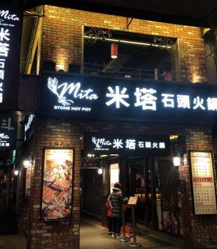 《米塔-石頭火鍋》Mita 旗下再添平價石頭火鍋